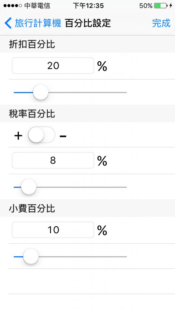 iOS_TC_折扣設定畫面